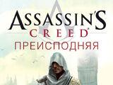 Assassin's Creed: Преисподняя