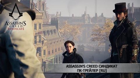 Assassin's Creed Синдикат - Трейлер выхода на ПК RU