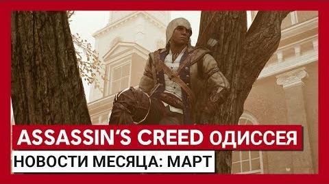 ASSASSIN'S CREED ОДИССЕЯ - НОВОСТИ МЕСЯЦА- МАРТ