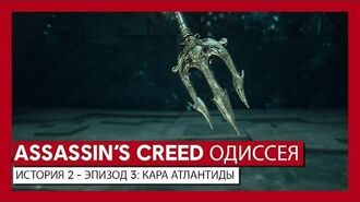 ASSASSIN'S CREED ОДИССЕЯ- ИСТОРИЯ 2 - ЭПИЗОД 3- КАРА АТЛАНТИДЫ