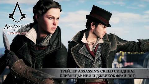 Трейлер Assassin's Creed Синдикат - Близнецы Иви и Джейкоб Фрай RU