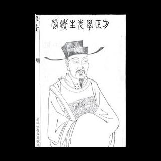 <b>Fang Xiaoru</b><br />(1357 – 1402)