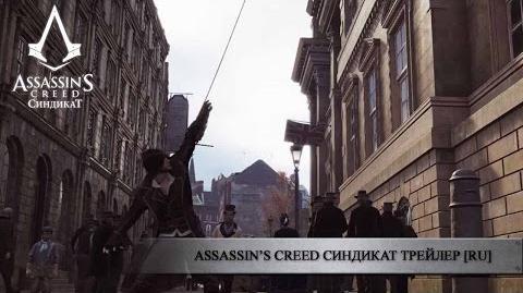 Assassin's Creed Синдикат - Трейлер RU