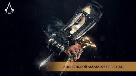 Анонс новой Assassin's Creed RU