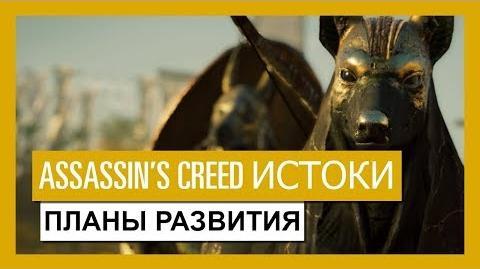 Assassin's Creed Истоки Планы развития и Season Pass - Трейлер