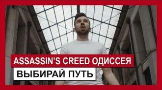 Assassin's Creed Одиссея- Трейлер «Выбирай путь»
