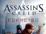 Assassin's Creed: Единство (книга)