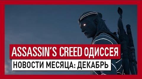 ASSASSIN'S CREED ОДИССЕЯ - НОВОСТИ МЕСЯЦА- ДЕКАБРЬ