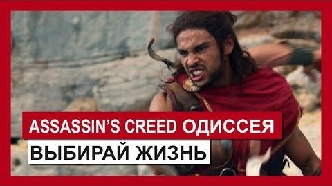 Assassin's Creed Одиссея Трейлер «Выбирай жизнь»