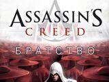 Assassin's Creed: Братство