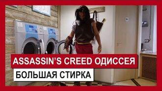 Assassin's Creed Одиссея- Большая стирка