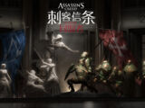 Assassin's Creed Online: Альянс