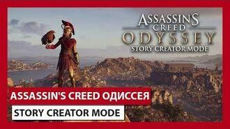 ASSASSIN'S CREED ОДИССЕЯ- STORY CREATOR MODE