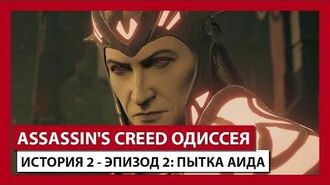 ASSASSIN'S CREED ОДИССЕЯ- ИСТОРИЯ 2 - ЭПИЗОД 2- ПЫТКА АИДА