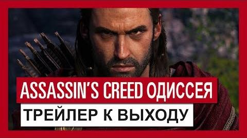 Assassin's Creed Одиссея Трейлер к выходу