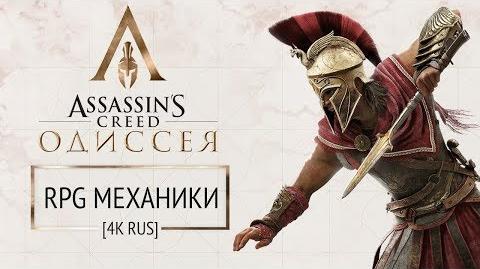 Assassin's Creed Odyssey RPG механики 4K RUS
