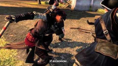 Assassin's Creed Liberation HD - Справедливость для всех RU