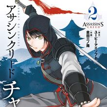 Assassin S Creed Blade Of Shao Jun Assassin S Creed Wiki Fandom