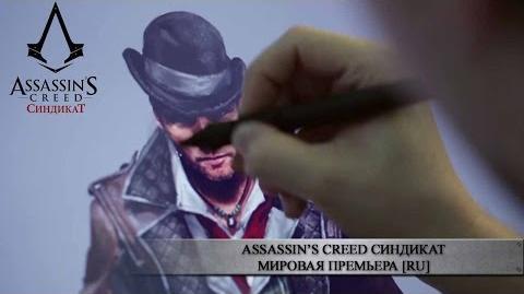 Assassin's Creed Синдикат - Мировая Премьера RU