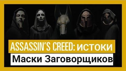 Assassin's Creed Истоки Маски Заговорщиков