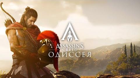 Assassin's Creed Одиссея Трейлер игрового процесса - Мировая премьера на E3 2018