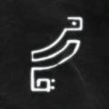 ACU Nostradamus Symbol 10.png