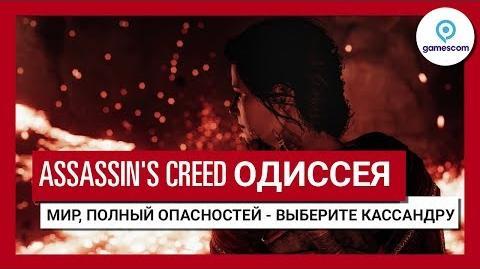 """Трейлер игрового процесса Assassin's Creed Одиссея """"Мир, полный опасностей"""" GC 2018 - Кассандра"""