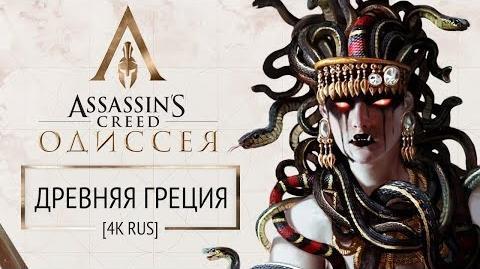 Assassin's Creed Odyssey Древняя Греция 4K RUS