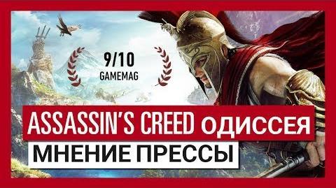 ASSASSIN'S CREED ОДИССЕЯ- МНЕНИЕ ПРЕССЫ