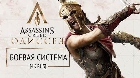 Assassin's Creed Odyssey Боевая система 4K RUS