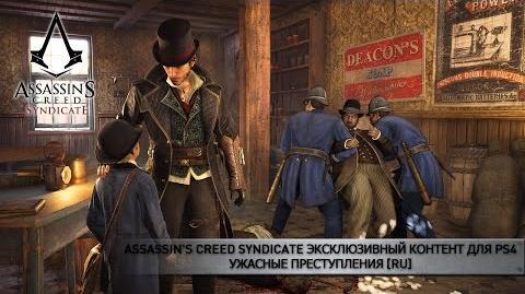 Assassin's Creed Синдикат - Эксклюзивный контент для PS4 - Ужасные Преступления RU