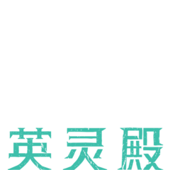 中文logo 2