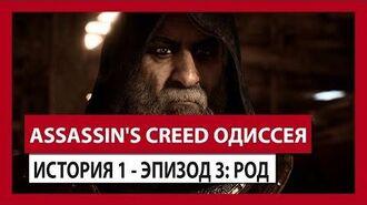ASSASSIN'S CREED ОДИССЕЯ- ИСТОРИЯ 1 - ЭПИЗОД 3- РОД