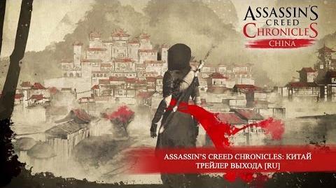 Assassin's Creed Chronicles Китай – Трейлер выхода RU