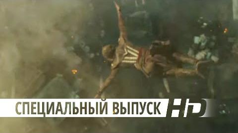 Кредо убийцы - Прыжок веры
