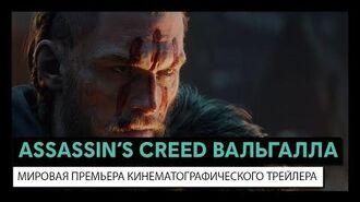 Assassin's Creed Вальгалла мировая премьера кинематографического трейлера