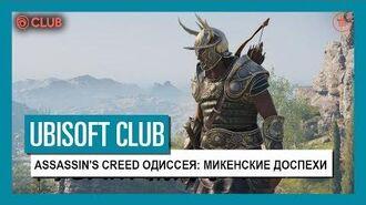 UBISOFT CLUB- ASSASSIN'S CREED ОДИССЕЯ — МИКЕНСКИЕ ДОСПЕХИ
