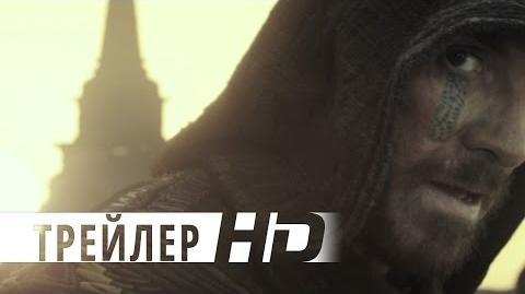 Кредо убийцы - Официальный трейлер