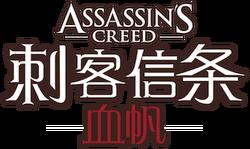 ACBS Logo