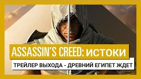 Assassin's Creed Истоки Трейлер выхода - Древний Египет ждет вас