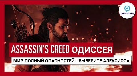"""Трейлер игрового процесса Assassin's Creed Одиссея """"Мир, полный опасностей"""" GC 2018 - Алексиос"""