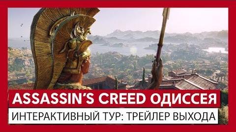 Assassin's Creed Одиссея- Интерактивный тур - трейлер выхода