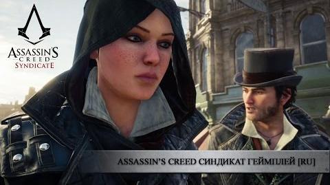 Assassin's Creed Синдикат - Геймплей RU