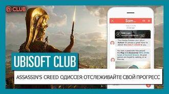 UBISOFT CLUB- DAILY LOGIN — Отслеживайте прогресс в сюжете и исследовании мира AC Одиссея