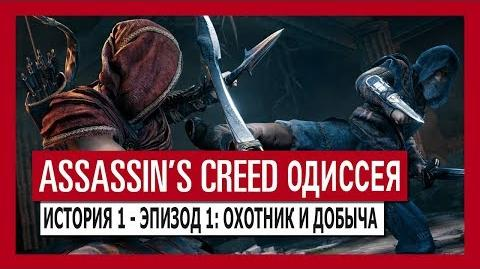 ASSASSIN'S CREED ОДИССЕЯ- ИСТОРИЯ 1 - ЭПИЗОД 1- ОХОТНИК И ДОБЫЧА