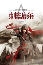 Assassin's Creed The Ming Storm cover