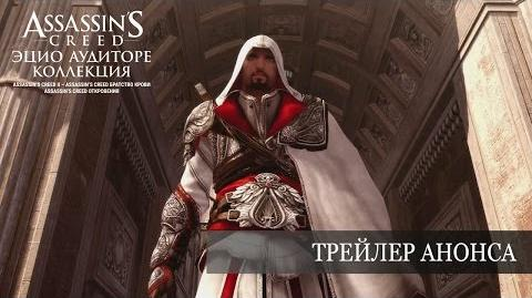 Assassin's Creed Эцио Аудиторе