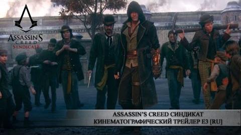 Assassin's Creed Синдикат - Кинематографический трейлер E3 RU