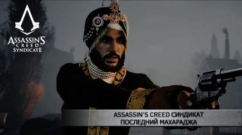 "Трейлер выхода ""Assassin's Creed Синдикат - Последний Махараджа"""