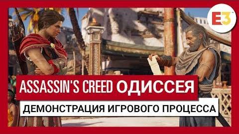 Assassin's Creed Одиссея E3 2018 - Демонстрация игрового процесса